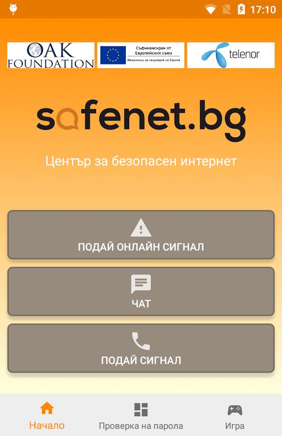 SafeNet App Screen